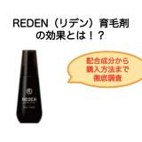 REDEN(リデン)の効果と口コミ|リデンシル配合で薄毛改善に働く育毛剤