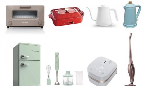 デザイン家電おすすめランキング20選|ちょっと違った毎日に!生活をおしゃれで便利にしてくれる人気商品