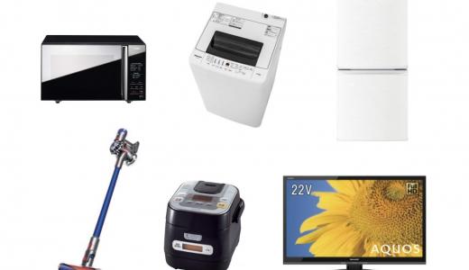 【2020年最新】一人暮らし用家電おすすめランキング21選|必須家電と便利家電の重要度別!賢い選び方と人気商品