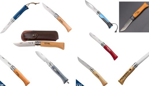 オピネルナイフが欲しい!人気のおすすめモデル10選|手入れの仕方や研ぎ方も紹介