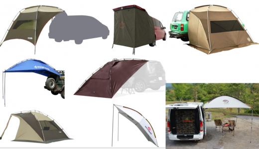 カーサイドタープおすすめランキング8選|軽自動車・SUVなど車の種類別!車中泊やデイキャンプが便利になる人気商品