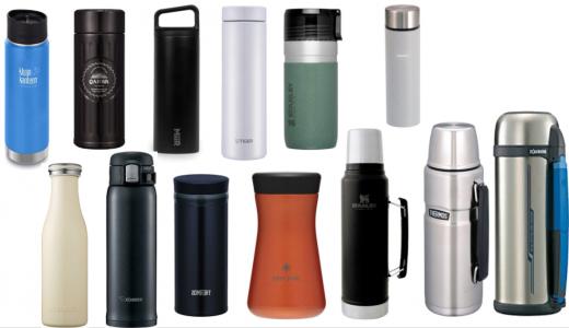 水筒おすすめランキング13選|アウトドアやオフィスなど用途に応じた容量別!軽い・保冷保温・おしゃれな人気商品