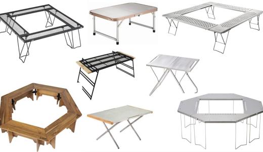 焚き火テーブルおすすめランキング10選|ユニフレームやスノーピークなど人気商品・カスタムや自作方法も紹介